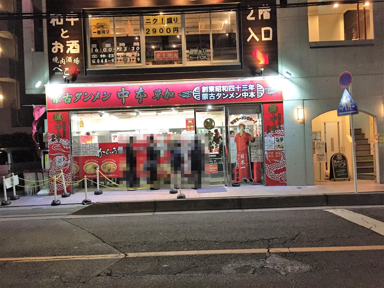 中本草加店の行列