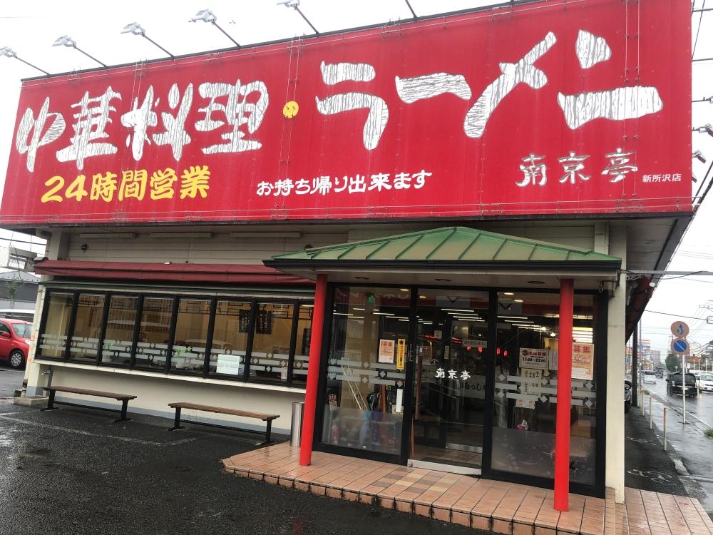 南京亭新所沢店
