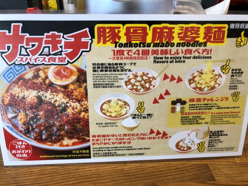 豚骨麻婆麺の食べ方