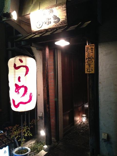 老麺 田ぶち