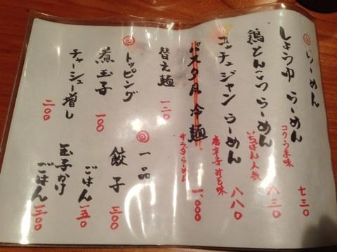 老麺 田ぶちのメニュー