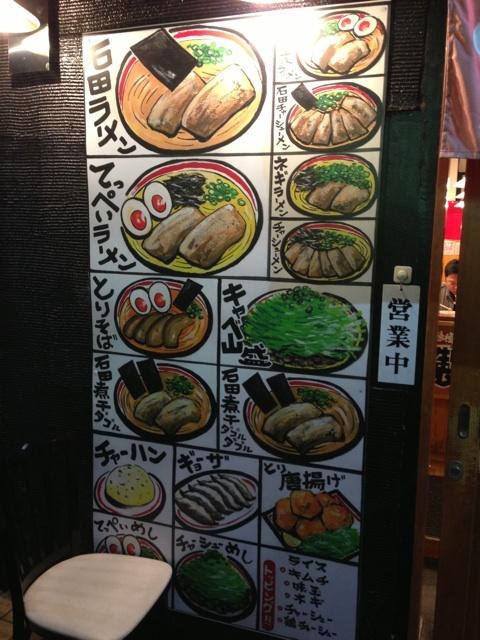 石田てっぺいの入口