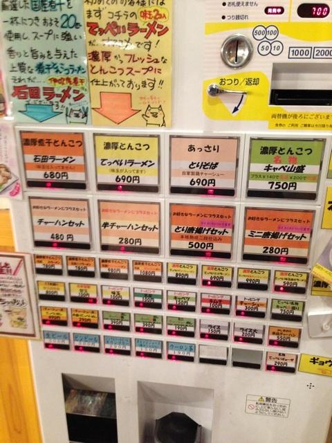 石田てっぺいの券売機