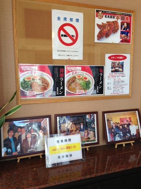 彩華ラーメン 奈良店の入口
