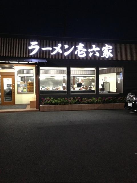 壱六家 厚木酒井店