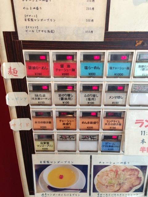 神田 磯野の券売機