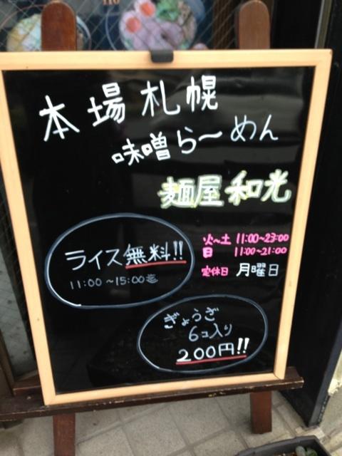 麺屋 和光の看板