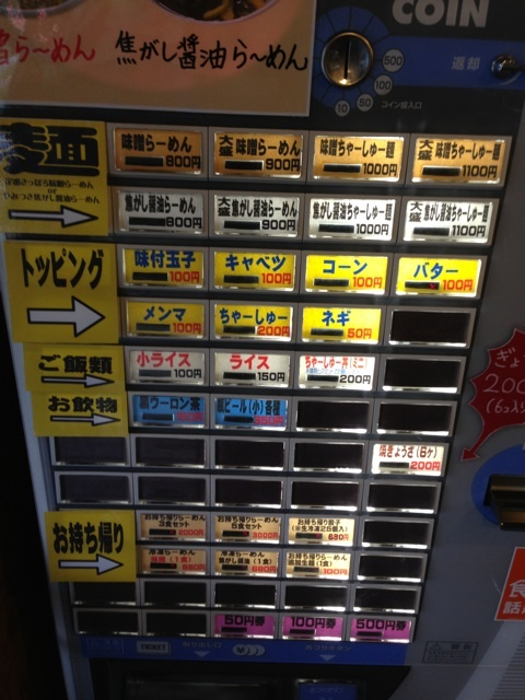 麺屋 和光の券売機