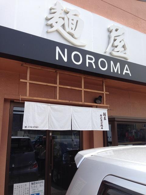 麺屋 NOROMA(ノロマ)