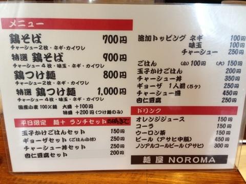 麺屋 NOROMA(ノロマ)のメニュー